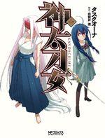 Kandachime 1 Manga