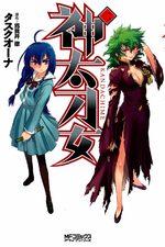 Kandachime 2 Manga