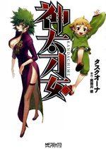 Kandachime 3 Manga