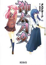 Kandachime 4 Manga