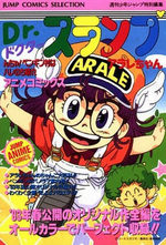 Dr. Slump - Films 6 Anime comics