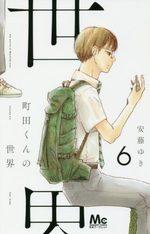 Machida-kun no Sekai 6 Manga