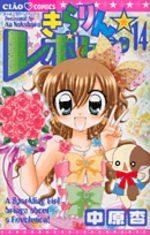 Kilari 14 Manga