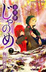 Genshita Janome 6 Manga