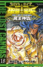 Saint Seiya - The Lost Canvas 18 Manga