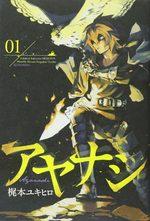 Ayanashi 1 Manga