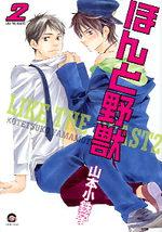 Like the Beast 2 Manga