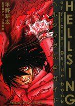 Hellsing Guide Book 1 Artbook