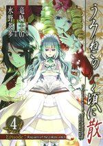 Umineko no Naku Koro ni Chiru Episode 7: Requiem of The Golden Witch 4 Manga