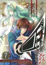 Umineko no Naku Koro ni Chiru Episode 7: Requiem of The Golden Witch 7 Manga