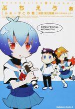 Petit Eva 1 Manga
