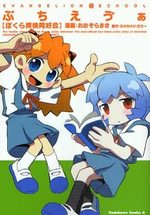 Petit Eva 2 Manga