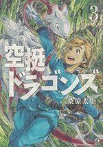 Drifting dragons 3 Manga