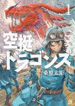 Drifting dragons 1 Manga