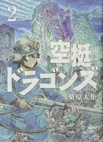 Drifting dragons 2 Manga