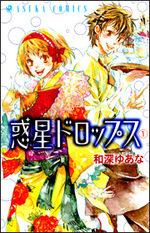 Bienvenue au Wakusei Drops 1 Manga