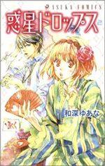 Bienvenue au Wakusei Drops 2 Manga