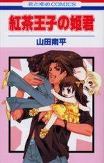 Les Princes du thé - 10 ans après 1 Manga
