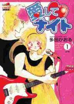 Aishite Knight - Lucile, Amour et Rock'n Roll 1 Manga