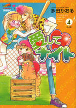 Aishite Knight - Lucile, Amour et Rock'n Roll 4 Manga