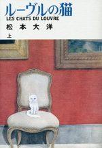 Les Chats du Louvre 1 Manga
