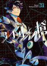 Ryle & Louis 1 Manga