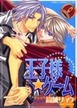 Prince Game 1 Manga
