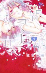 Banale à tout prix 1 Manga