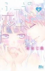 Banale à tout prix 2 Manga