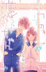 Banale à tout prix 3 Manga