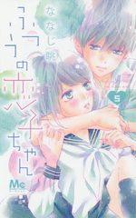 Banale à tout prix 5 Manga