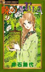 Akatsuki no Aria 9