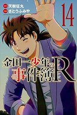 Kindaichi Shounen no Jikenbo Returns 14 Manga