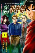 Kindaichi Shounen no Jikenbo Gaiden Hannin tachi no Jikenbo 1 Manga