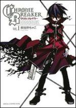 Chrome Breaker 1 Manga