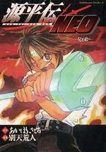Genpeiden Neo 1 Manga