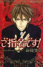 Bienvenue au Palais de l'Amour 1 Manga