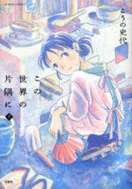 Dans un recoin de ce monde 1 Manga
