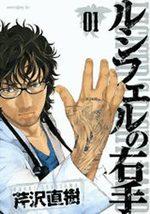 La Main droite de Lucifer 1 Manga