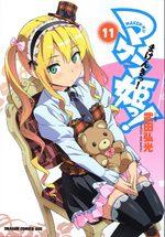 Makenki 11 Manga