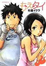 Moe Tai 1 Manga