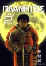 Planetes 2