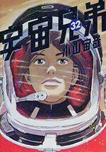 Space Brothers 32 Manga