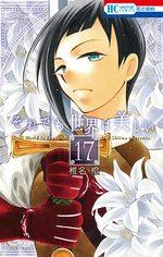 The World is still beautiful 17 Manga