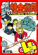 Hagane no Renkinjutsushi - 4 koma 1 Manga