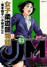 JJM - Joshi Judoubu Monogatari # 3
