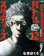 Battle Studies 12 Manga