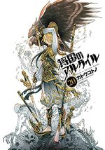 Altaïr 20 Manga