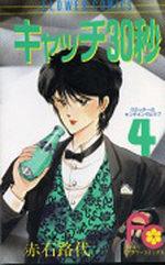 Catch 30 Byou 1 Manga