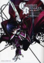 Chrome Breaker 2 Manga